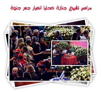 بدء مراسم تشييع جنازة ضحايا انهيار جسر جنوة