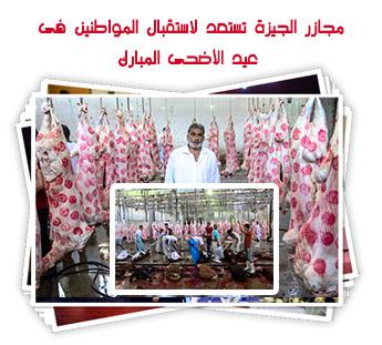 مجازر الجيزة تستعد لاستقبال المواطنين فى عيد الأضحى المبارك