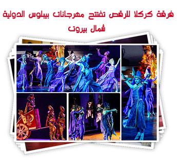 فرقة كركلا للرقص تفتتح مهرجانات بيبلوس الدولية شمال بيروت