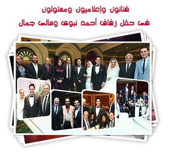 فنانون وإعلاميون ومسئولون فى حفل زفاف أحمد نبوى وسالى جمال
