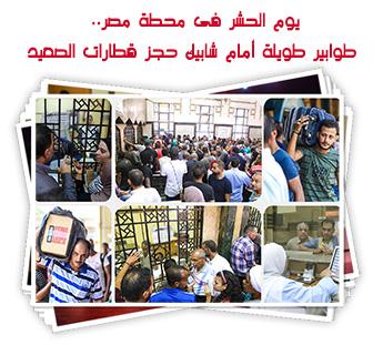 يوم الحشر فى محطة مصر.. طوابير طويلة أمام شابيك حجز قطارات الصعيد