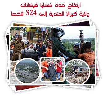 ارتفاع عدد الوفيات فى فيضانات ولاية كيرالا الهندية إلى 324 شخصا
