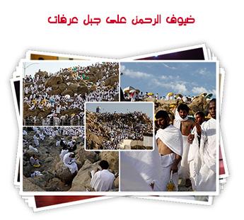 ضيوف الرحمن على جبل عرفات