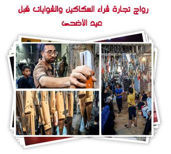 رواج تجارة شراء السكاكين والشوايات قبل عيد الأضحى