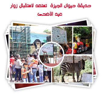 حديقة حيوان الجيزة تستعد لاستقبال زوار عيد الأضحى