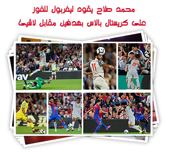 محمد صلاح يقود ليفربول للفوز على كريستال بالاس بهدفين مقابل لاشيئ