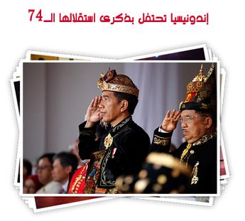 إندونيسيا تحتفل بذكرى استقلالها الـ74