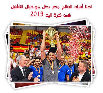 احنا أسياد العالم مصر بطل مونديال الناشئين فى كرة اليد 2019