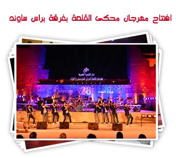 افتتاح مهرجان محكى القلعة بفرقة براس ساوند