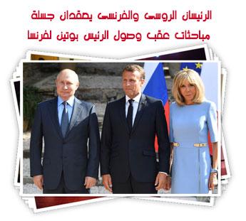 الرئيس الفرنسى وبوتين