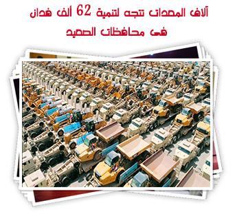 صور.. آلاف المعدات تتجه لتنمية 62 ألف فدان فى محافظات الصعيد