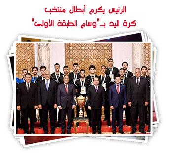"""الرئيس يكرم أبطال منتخب كرة اليد بـ """" وسام الطبقة الأولى """""""