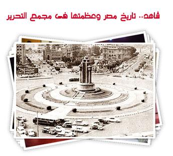 شاهد.. تاريخ مصر وعظمتها فى مجمع التحرير