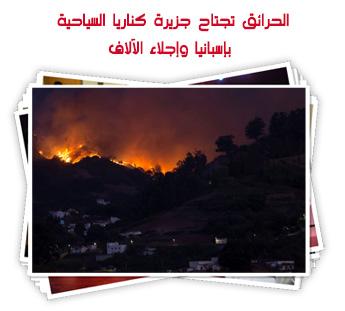 الحرائق تجتاح جزيرة كناريا السياحية بإسبانيا وإجلاء الآلاف