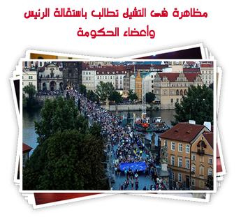 مظاهرة فى التشيك تطالب باستقالة الرئيس وأعضاء الحكومة