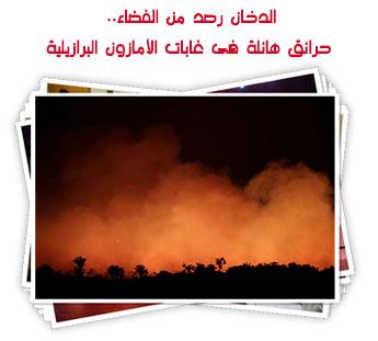 الدخان رصد من الفضاء.. حرائق هائلة فى غابات الأمازون البرازيلية