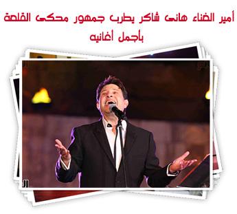 أمير الغناء هانى شاكر يطرب جمهور محكى القلعة بأجمل أغانيه