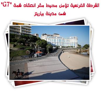 """الشرطة الفرنسية تؤمن محيط مقر انعقاد قمة """"G7"""" فى مدينة بياريتز"""