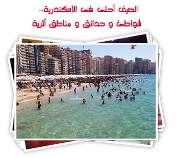 الصيف أحلى فى الأسكندرية.. شواطئ و حدائق و مناطق أثرية