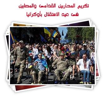 تكريم المحاربين القدامى والمصابين فى عيد الاستقلال بأوكرانيا