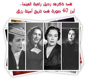 فى ذكرى رحيل راهبة السينما.. أبرز 40 صورة فى تاريخ أمينة رزق