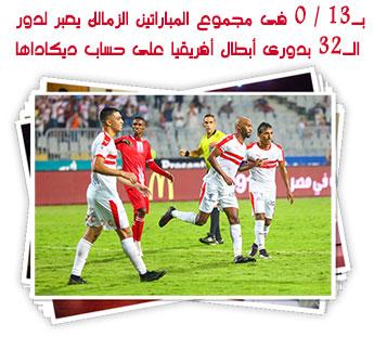بـ13 / 0 فى مجموع المباراتين الزمالك يعبر لدور الـ32 بدورى أبطال أفريقيا على حساب ديكاداها