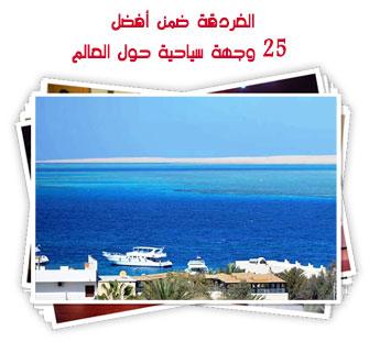 الغردقة ضمن أفضل 25 وجهة سياحية حول العالم