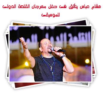 هشام عباس يتألق فى حفل مهرجان القلعة الدولى للموسيقى