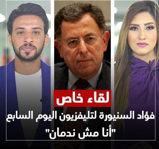 فؤاد السنيورة لتليفزيون اليوم السابع