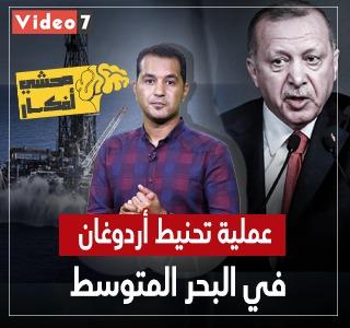 حق مصر في الغاز ضاع يارجالة ! .. عملية تحنيط أردوغان في البحر المتوسط فى محشى افكار