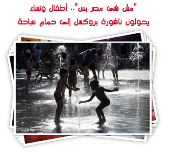 أطفال ونساء يحولون نافورة بروكسل إلى حمام سباحة