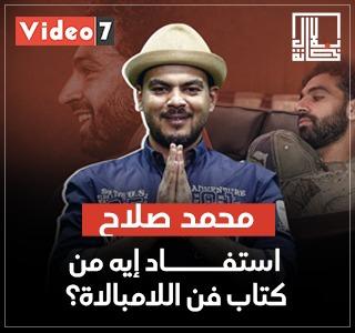 """محمد صلاح استفاد إيه من كتاب """"فن اللامبالاة"""""""