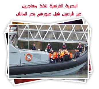البحرية الفرنسية تنقذ مهاجرين غير شرعيين قبل عبورهم بحر المانش