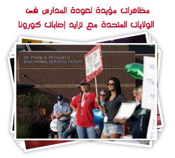 مظاهرات مؤيدة لعودة المدارس فى الولايات المتحدة مع تزايد إصابات كورونا