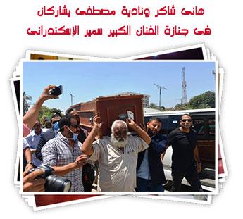 هانى شاكر ونادية مصطفى يشاركان فى جنازة الفنان الكبير سمير الإسكندرانى