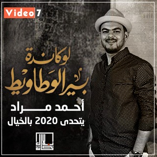 رواية لوكاندة بير الوطاويط لأحمد مراد في حلقة جديدة من برنامج بلال خانة