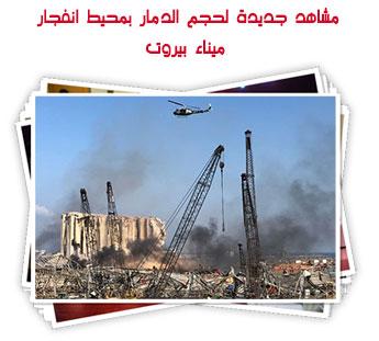 مشاهد جديدة لحجم الدمار بمحيط انفجار ميناء بيروت
