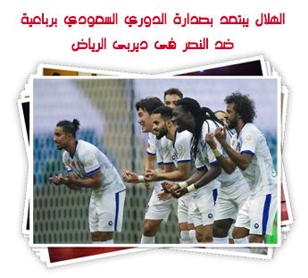 الهلال يبتعد بصدارة الدوري السعودي برباعية ضد النصر فى ديربى الرياض