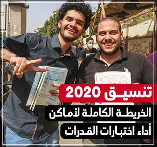 تنسق 2020