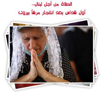 الصلاة من أجل لبنان.. أول قداس بعد انفجار مرفأ بيروت