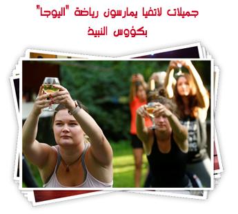 """جميلات لاتفيا يمارسون رياضة """"اليوجا"""" بكؤوس النبيذ"""