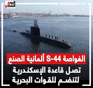 وصول الغواصة المصرية