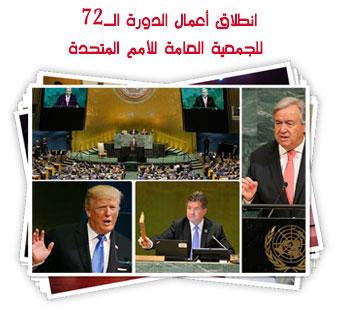 انطلاق أعمال الدورة الـ72 للجمعية العامة للأمم المتحدة