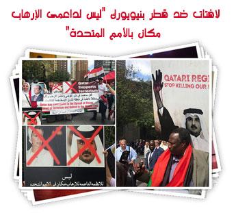 """لافتات ضد قطر بنيويورك """"ليس لداعمى الإرهاب مكان بالأمم المتحدة"""""""
