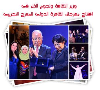 وزير الثقافة ونجوم الفن فى افتتاح مهرجان القاهرة الدولى للمسرح التجريبى