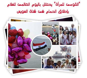 """""""القومى للمرأة"""" يحتفل باليوم العالمى للسلام بإطلاق الحمام فى قناة السويس"""
