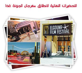 التحضيرات النهائية لانطلاق مهرجان الجونة غدا