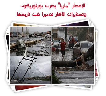 """الإعصار """"ماريا"""" يضرب بورتوريكو.. وتحذيرات الأكثر تدميرا فى تاريخها"""