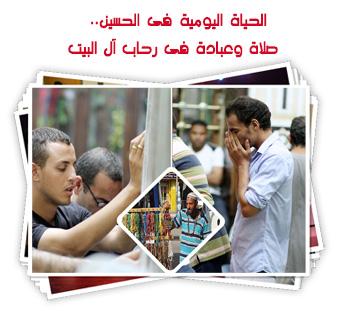 الحياة اليومية فى الحسين.. صلاة وعبادة فى رحاب آل البيت
