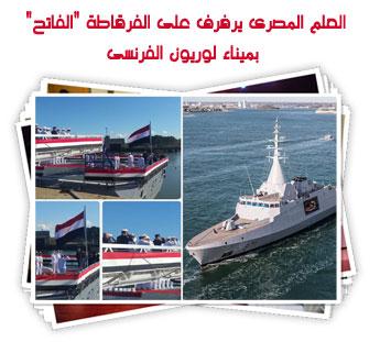 """العلم المصرى يرفرف على الفرقاطة """"الفاتح"""" بميناء لوريون الفرنسى"""